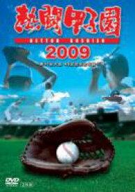 【送料無料】 熱闘甲子園 2009 【DVD】