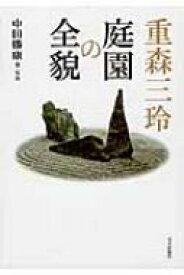 【送料無料】 重森三玲 庭園の全貌 / 中田勝康 【本】