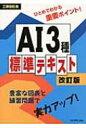 【送料無料】 工事担当者AI3種標準テキスト / リックテレコム 【本】