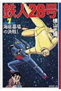 鉄人28号 第7巻 潮漫画文庫 / 横山光輝 ヨコヤマミツテル 【文庫】