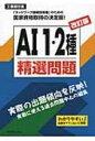 【送料無料】 工事担任者AI1・2種精選問題 / リックテレコム 【本】
