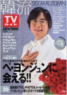 韓流TVガイド 2009 AUTUMN TOKYO NEWS MOOK 【ムック】