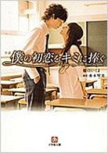 小説 僕の初恋をキミに捧ぐ 小学館文庫 / 橋口いくよ 【文庫】