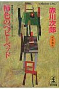 柿色のベビーベッド 光文社文庫 / 赤川次郎 アカガワジロウ 【文庫】