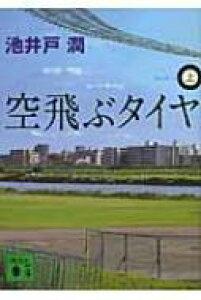 空飛ぶタイヤ 上 講談社文庫 / 池井戸潤 イケイドジュン 【文庫】