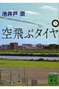 空飛ぶタイヤ 下 講談社文庫 / 池井戸潤 イケイドジュン 【文庫】