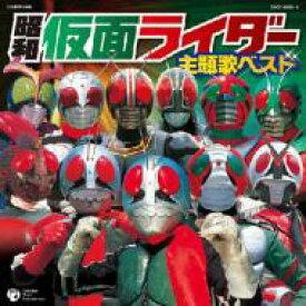 【送料無料】 昭和仮面ライダー主題歌ベスト 【CD】