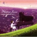 Rasmus Faber ラスマスフェイバー / Platina Jazz - Anime Standards Vol.1 【CD】