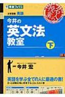 今井の英文法教室 大学受験英語 下 東進ブックス / 今井宏 【全集・双書】