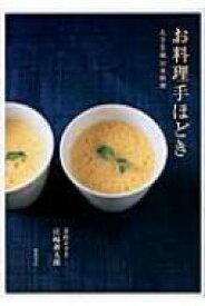 お料理手ほどき えさき流日本料理 / 江崎新太郎 【本】