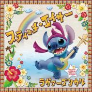 Loverssoul / Stitch Eisaa 【CD Maxi】