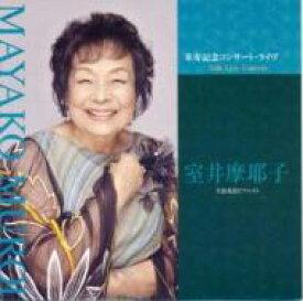 【送料無料】 Beethoven ベートーヴェン / Piano Sonata, 32, : 室井摩耶子 +j.s.bach 【CD】