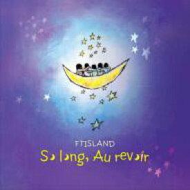 【送料無料】 FTISLAND エフティアイランド / So Long, Au Revoir 【CD】