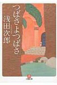 つばさよつばさ 小学館文庫 / 浅田次郎 アサダジロウ 【文庫】