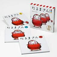 【送料無料】 だるまさんシリーズ「が・の・と」(3点セット) / かがくいひろし 【絵本】