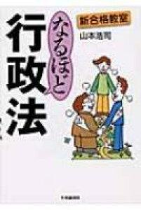 新合格教室 なるほど行政法 / 山本浩司 ヤマモトコウジ 【全集・双書】