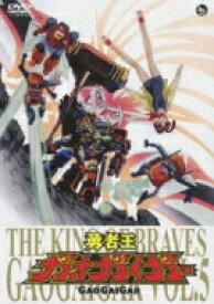勇者王ガオガイガー VOL.5 【DVD】