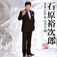 【送料無料】 石原裕次郎 イシハラユウジロウ / オリジナル・ベスト40 【CD】