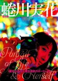 蜷川実花 彼女の人生と彼女自身のポートレイト 文藝別冊 / 蜷川実花 ニナガワミカ 【ムック】
