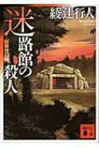 迷路館の殺人 講談社文庫 / 綾辻行人 アヤツジユキト 【文庫】