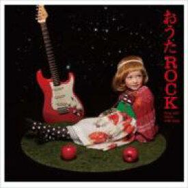 おうたROCK -Sing and Dance with Kids- 【CD】