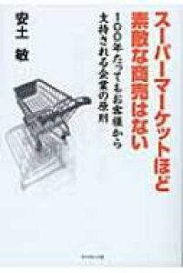 スーパーマーケットほど素敵な商売はない 100年たってもお客様から支持される企業の原則 / 安土敏  【本】