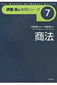 【送料無料】 商法 伊藤真の判例シリーズ / 伊藤塾 【全集・双書】