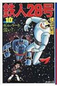 鉄人28号 第10巻 潮漫画文庫 / 横山光輝 ヨコヤマミツテル 【文庫】