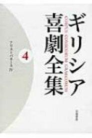 【送料無料】 ギリシア喜劇全集 4 アリストパネース / 久保田忠利 【全集・双書】