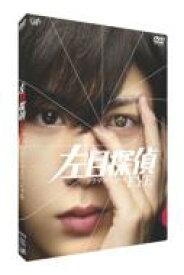 左目探偵EYE (ドラマスペシャル) 【DVD】