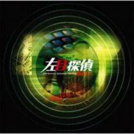 左目探偵EYE オリジナル・サウンドトラック 【CD】