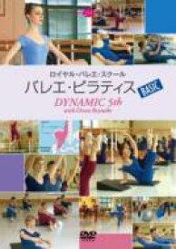 バレエ&ダンス / バレエ・ピラティス・ベーシック ロイヤル・バレエ・スクール 【DVD】
