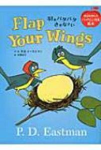 羽をパタパタさせなさい Flap Your Wings 英語を楽しむバイリンガル絵本 / フィリップ・D・イーストマン 【絵本】