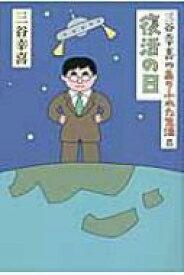 三谷幸喜のありふれた生活 8 復活の日 / 三谷幸喜 【本】
