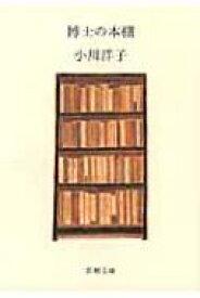 博士の本棚 新潮文庫 / 小川洋子 【文庫】