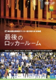 第88回 全国高校サッカー選手権大会 総集編 最後のロッカールーム 【DVD】