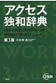 【送料無料】 アクセス独和辞典 / 在間進 【辞書・辞典】