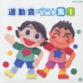 【送料無料】 運動会ベスト集 Vol.1 【CD】