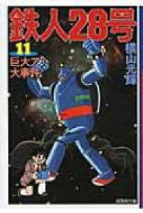 鉄人28号 第11巻 潮漫画文庫 / 横山光輝 ヨコヤマミツテル 【文庫】