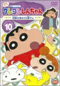 クレヨンしんちゃん TV版傑作選 第4期シリーズ 10 怪獣ひまわりと戦うゾ 【DVD】