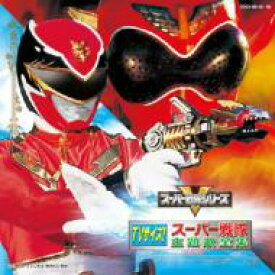 【送料無料】 TVサイズ! スーパー戦隊主題歌全集 【CD】
