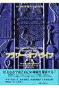 【送料無料】 フラワー・オブ・ライフ 古代神聖幾何学の秘密 第2巻 / ドランヴァロ メルキゼデク 【本】