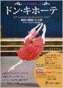 【送料無料】 バレエ名作物語 Vol.3 ドン・キホーテ 新国立劇場バレエ団オフィシャルDVD BOOKS / バレエ&ダンス 【本】
