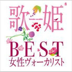 【送料無料】 歌姫〜BEST女性ヴォーカリスト〜 【CD】