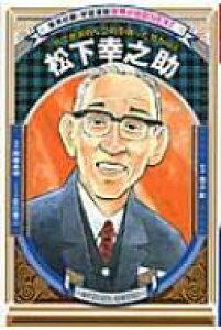 松下幸之助 学習漫画世界の伝記NEXT / 阿部高明 【全集・双書】