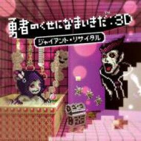 勇者のくせになまいきだ:3D ジャイアント・リサイタル 【CD】