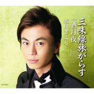 氷川きよし ヒカワキヨシ / 三味線旅がらす c / w酒月夜 【CD Maxi】