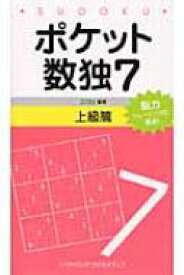 ポケット数独 7 上級篇 / ニコリ 【新書】