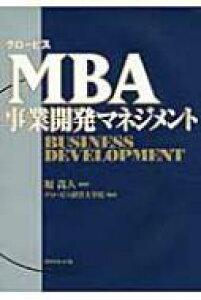【送料無料】 グロービスMBA事業開発マネジメント / グロービス経営大学院 【本】