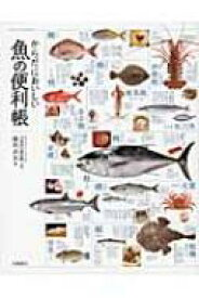 からだにおいしい魚の便利帳 / 藤原昌高 【本】